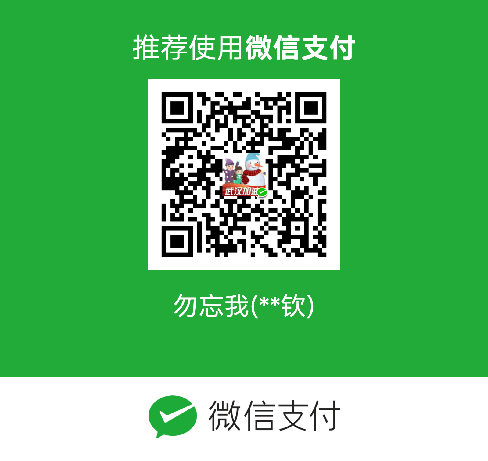 mm_facetoface_collect_qrcode_1626526778877.png
